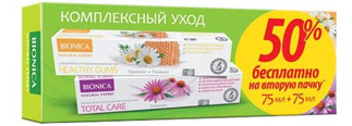 Зубная паста BIONICA Natural Expert Healthy Gums Эхинацея, 75 мл + Зубная паста BIONICA Natural Expert Healthy Gums Прополис и Ромашка, 75 мл